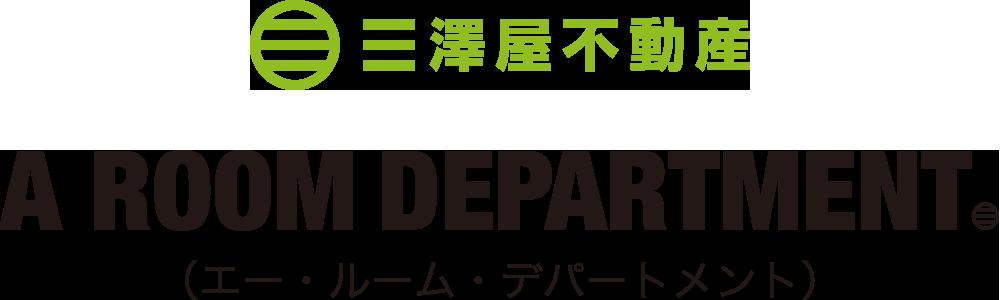 三澤屋不動産|A ROOM DEPARTMENT(エー・ルーム・デパートメント)